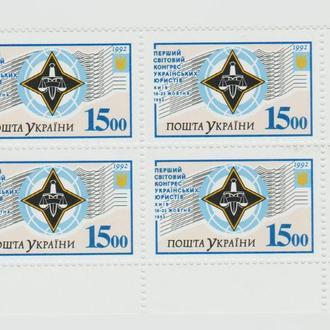 Світовий конгрес українських юристів. 1992.