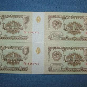 1 рубль 1961. СССР. 4 шт.