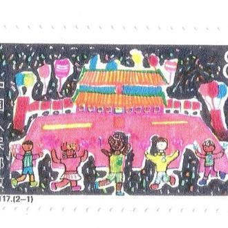 марка Китай 1987 праздник дети