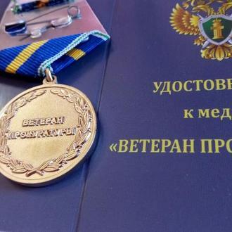 """Медаль """"Ветеран прокуратуры"""" с чистым документом. Печать по желанию."""