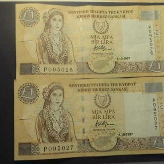 1 фунт Кіпр 1997 (номери підряд)