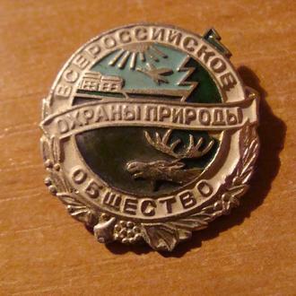 Всероссийское общество охраны природы  (1)