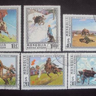 Монголия 1976г.гаш.