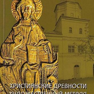 Христианские древности.Художеств. металл - на CD