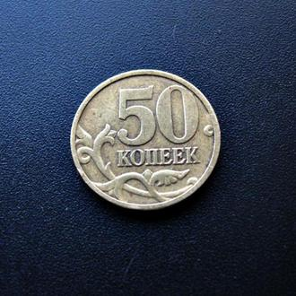 Монета 50 российских копеек 2008 года ( М )