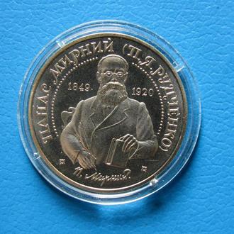 Панас Мирний Рудченко Мирный 2 грн. 1999р. НБУ