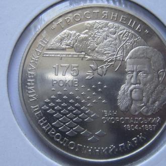 Монета 5 гривен Украина 2008 Тростянец дендропарк Тростянець фауна лебедь