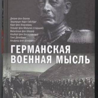 Залесский К.А. (сост.) Германская военная мысль