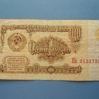 1 рубль СССР (А)