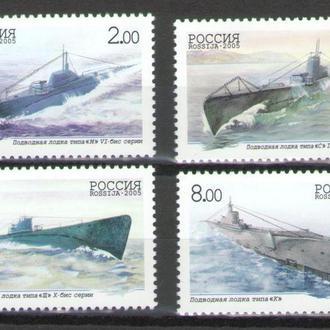 Россия 2005 ** Подводные лодки ВМФ Флот серия MNH