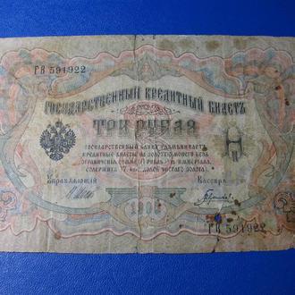 3 Рубля Росія Три 2 Рубля Россия 1905