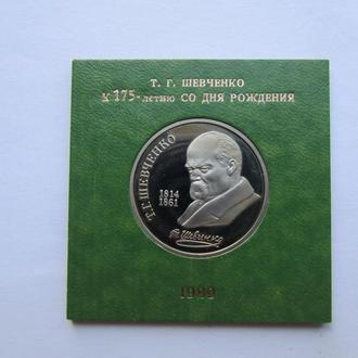 1 рубль Тарас Шевченко. СССР. 1989 год. Пруфф