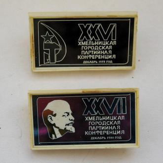 ХХVI и ХХVII ГОРОДСКАЯ ПАРТИЙНАЯ КОНФЕРЕНЦИЯ - ЛЕНИН = 1978, 1980 гг. = ХМЕЛЬНИЦКИЙ =
