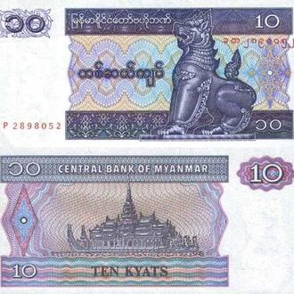 МЬЯНМА - 10 КЬЯТ. 1996. UNC