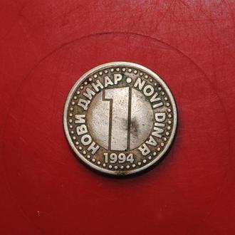 1 новый динар 1994 г Югославия