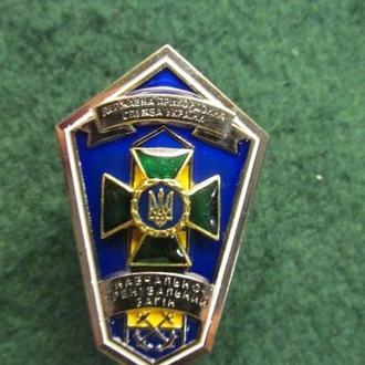 знак Навчально-тренувальний загін морської охорони ДПС України