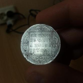 Полтина 1798 года RRR