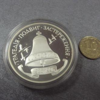 2 мил. карбованцев 10 лет чернобыльской катастрофы 1996 №36