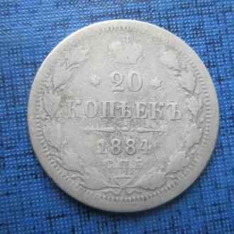 Монета 20 копеек Россия 1884 СПБ АГ серебро редкий год