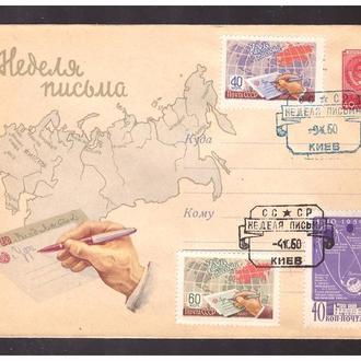 CCCР 1960 НЕДЕЛЯ ПИСЬМА