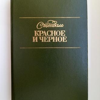 Красное и черное: Хроника XIX века - Стендаль -