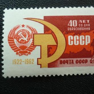 1962,  40-летие Союза СССР