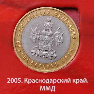 10 рублей Краснодарский край 2005 г.