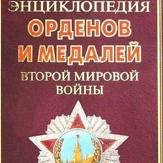 Энциклопедия орденов и медалей 2-й мировой - на CD