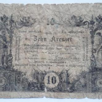 10 крейцеров 1860 г