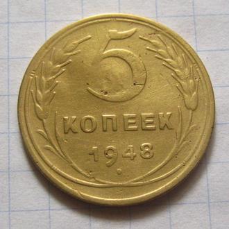 СССР_ 5 копеек 1948 года оригинал