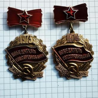 юбилейка победитель соцсоревнования 1973,1974.1976 года
