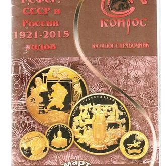 Каталог монет РСФСР, СССР И России 1921-2015  Конрос