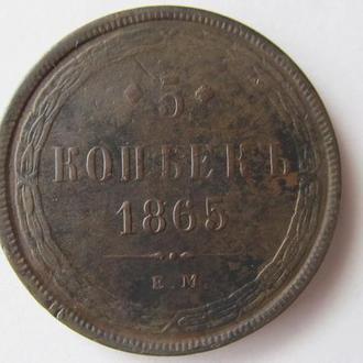 5 копеек 1865 год