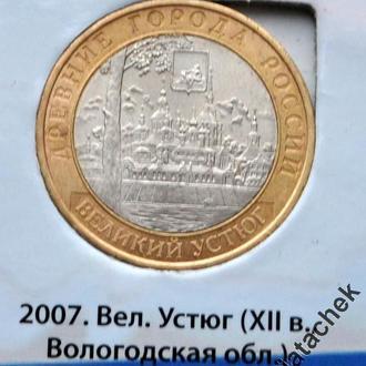 10 рублей Великий Устюг СПМД  2007 г.
