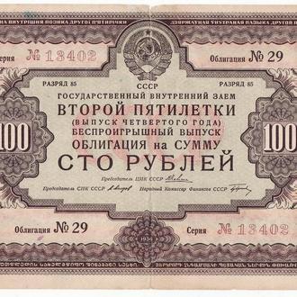 100 рублей заем, облигация 1936 СССР Вторая пятилетка редкая