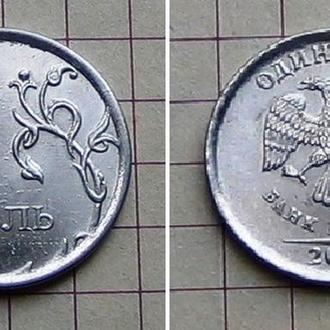 Россия (2014) 1 рубль. ММД