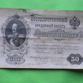 50 Рублей 1899 г АТ 001889 Шипов Богатырев Николай ІІ Россия