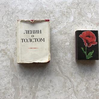Ленин о Толстом, 1978, Миниатюрные издания, книги