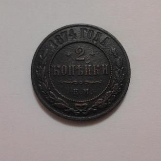 2 копейки 1874 ЕМ