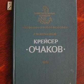 Р.Мельников КРЕЙСЕР ОЧАКОВ