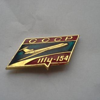 Знак авиации  ТУ-154