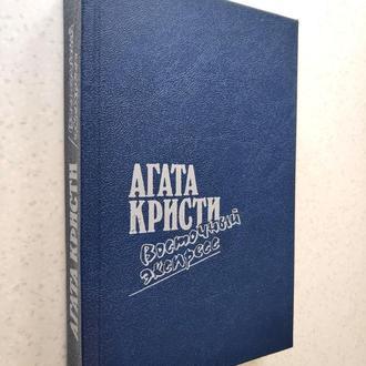 Агата Кристи. Восточный экспресс (сборник) 1991