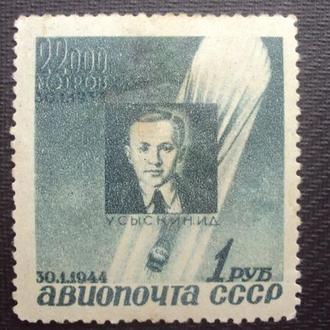СССР 1944г.негаш.