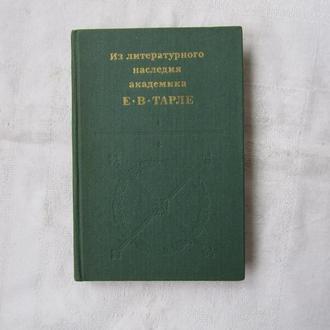 Из литературного наследия академика Е. В. Тарле