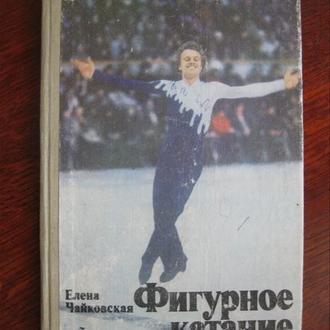 Е.Чайковская ФИГУРНОЕ КАТАНИЕ