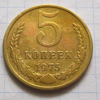 СССР_ 5 копеек 1975 года оригинал