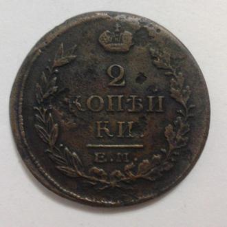 2 копейки 1816 ЕМ-НМ
