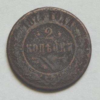 2 копейки 1874 г.