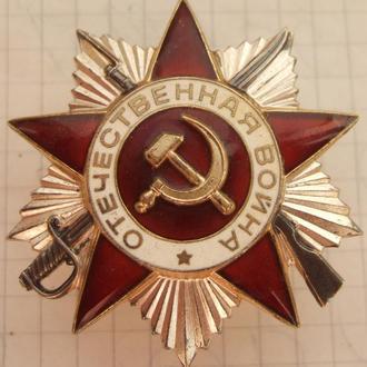 Орден отечественной войны 2-й степени. № 1710725.