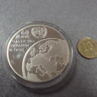 10 гривен 60 лет членства украины в оон 2005 №22
